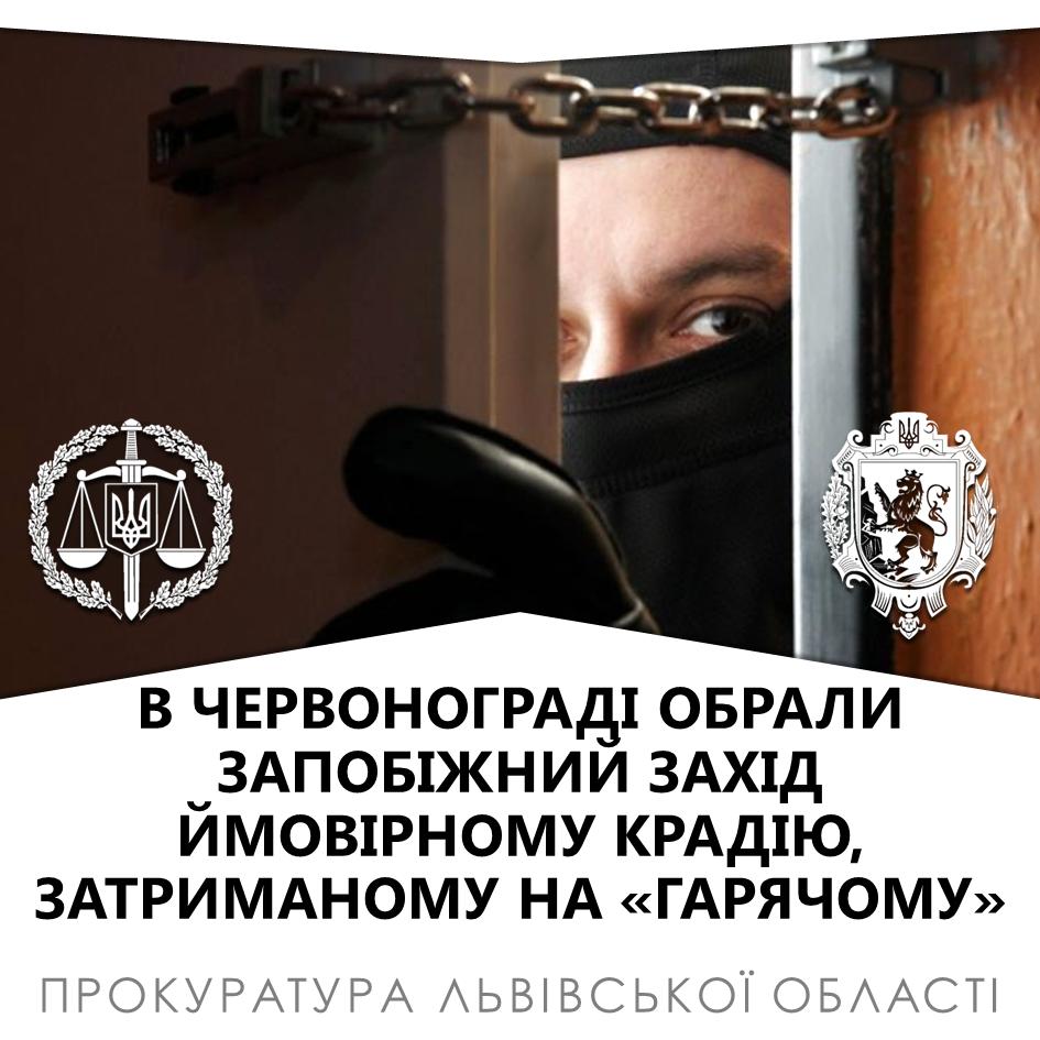 В Червонограді обрали запобіжний захід ймовірному крадію, затриманому на «гарячому»