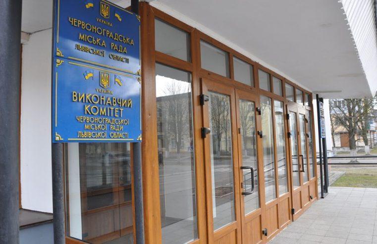 На час карантину обмежено доступ до адміністративного приміщення Червоноградської міської ради та усіх структурних підрозділів