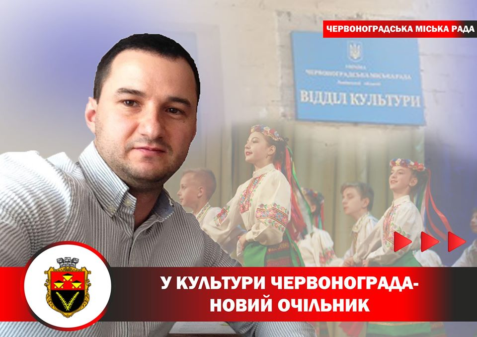 У культури Червонограда – новий керівник