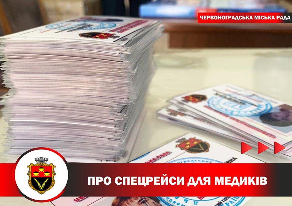 Станом на 13:00 23 березня інформація щодо змін у графіку спецрейсів для медиків, що працюють у Червонограді