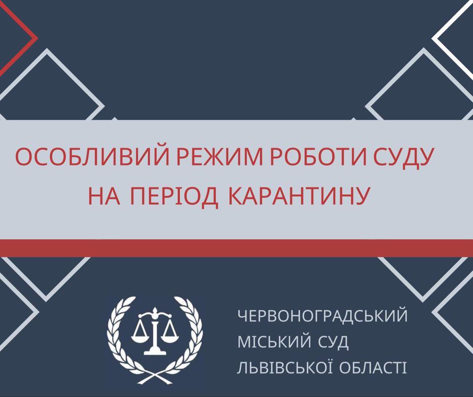 Особливий режим роботи Червоноградського суду на період з 16 березня до 3 квітня