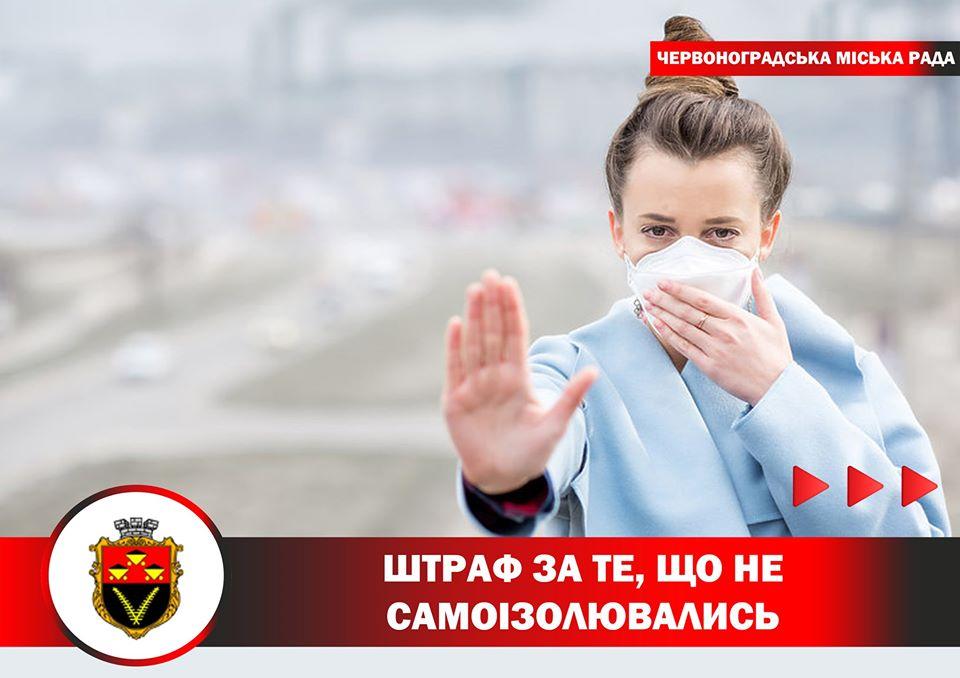 Як в Червонограді штрафуватимуть тих, хто повернувся з-за кордону і не самоізолювався