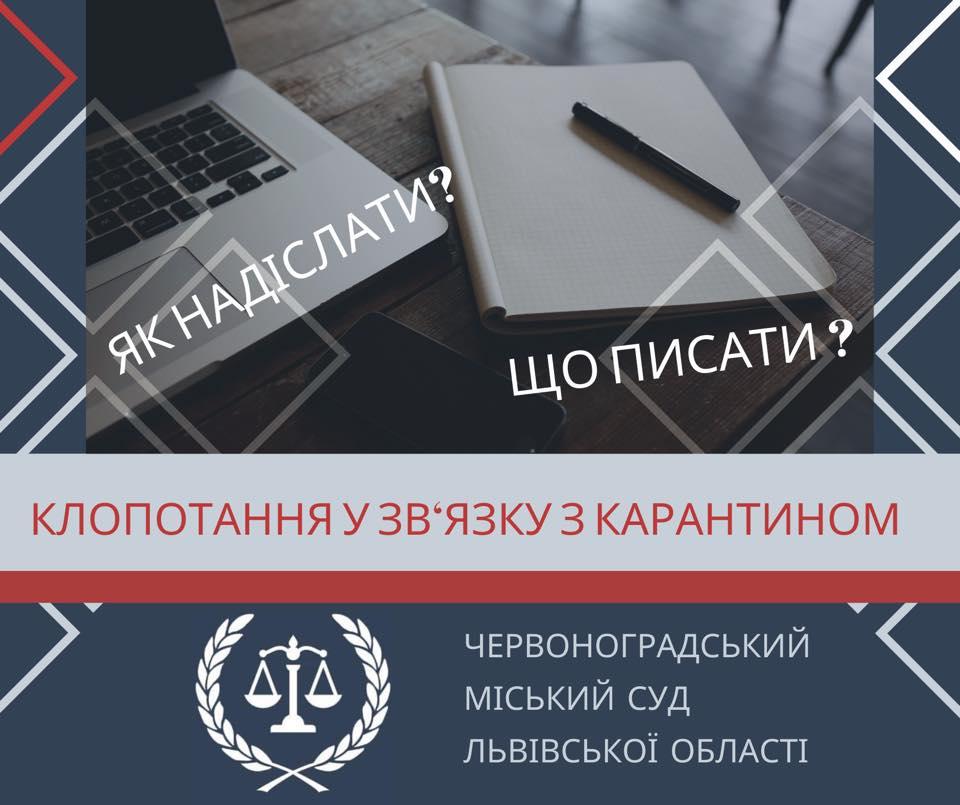 Як подати клопотання чи заяву до суду, не виходячи з дому чи офісу