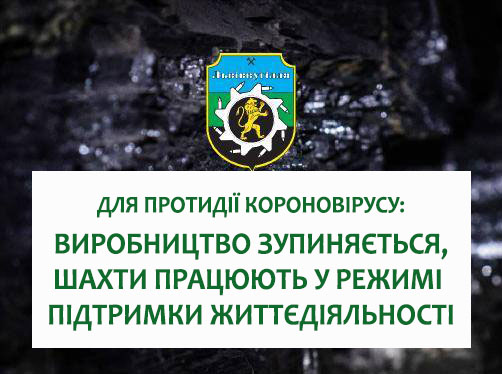 ДП «Львіввугілля» зупиняється на період карантину