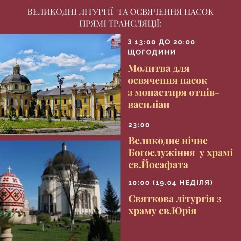 Освячуйте паски вдома та святкуйте Великдень разом з телеканалом «Бужнет»!