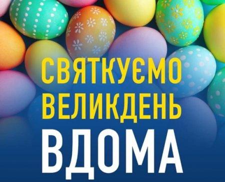 Як вмовити близьких святкувати Великдень вдома?