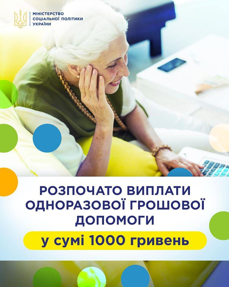 Розпочато виплати одноразової грошової допомоги у розмірі 1000 гривень