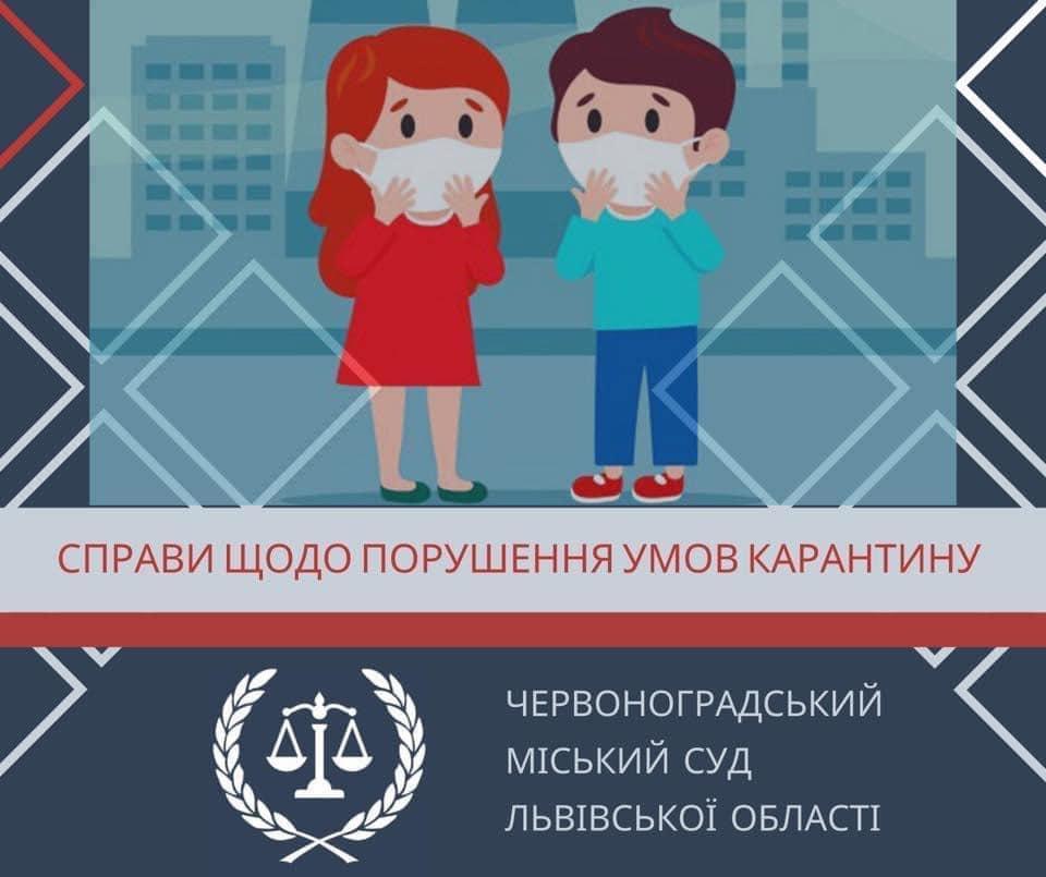 Скількох оштрафовано за порушення правил карантину у Червонограді