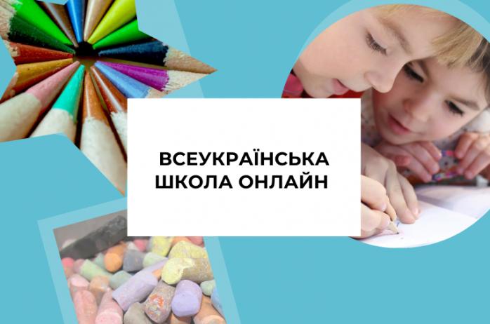 Всеукраїнська школа онлайн: розклад і теми уроків на тиждень, посилання на YouTube МОН, де транслюються уроки для всіх класів