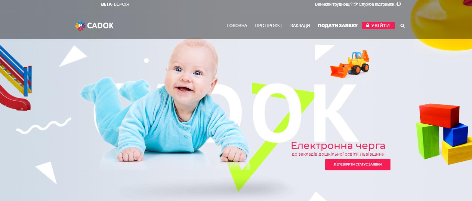 Тепер все прозоро! – На Львівщині запрацював новий електронний сервіс реєстрації дітей у садочки