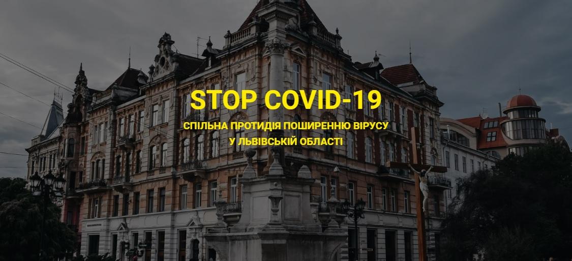 STOP COVID-19: запрацював сайт обласного Штабу протидії коронавірусу