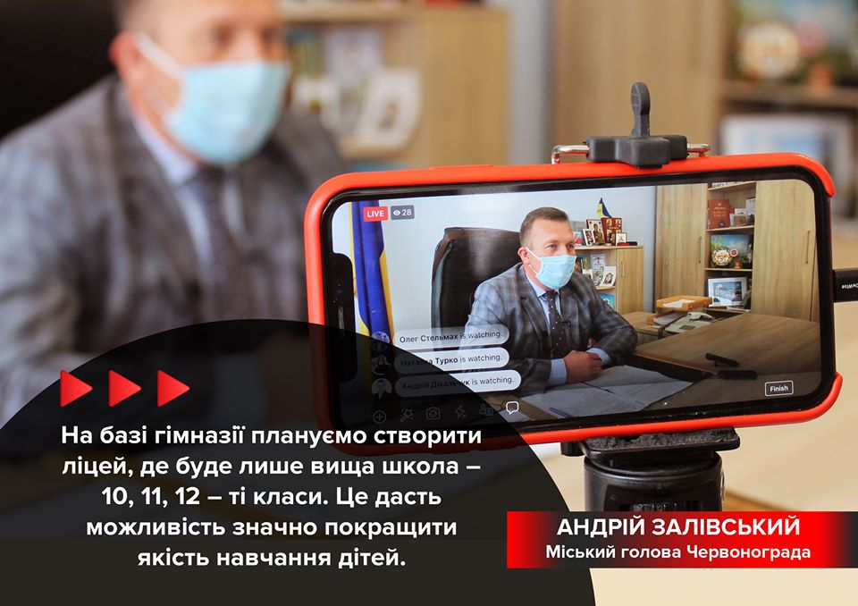 Головне з брифінгу міського голови Червонограда Андрія Залівського щодо реформування освіти