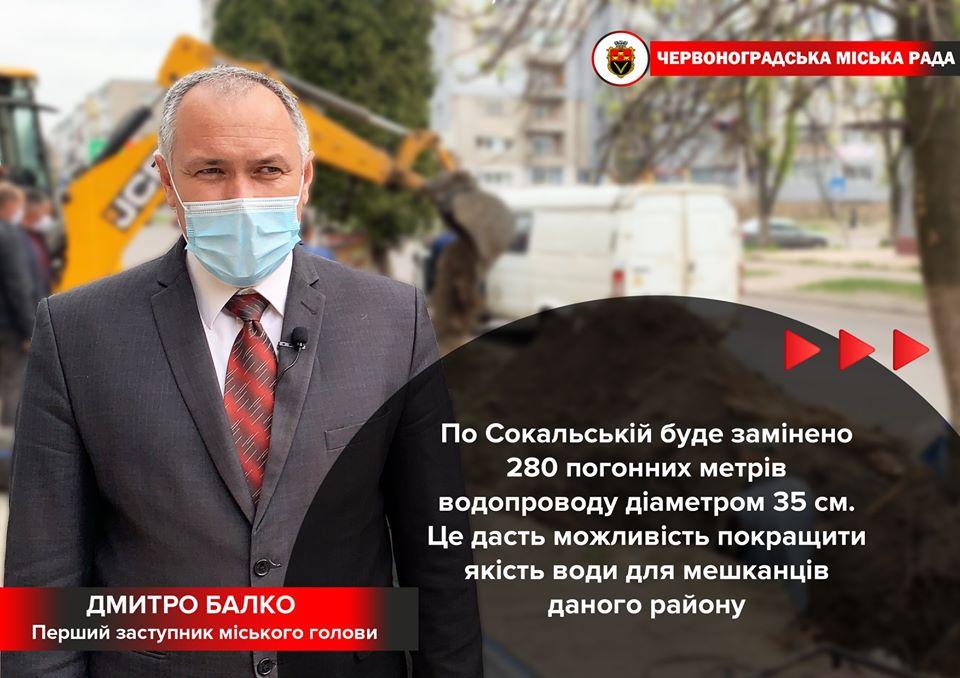 У Червонограді замінять водопровід по вулиці Сокальській