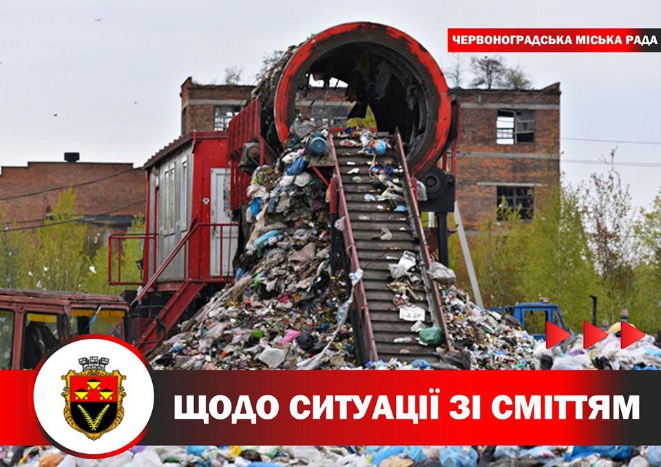 Не червоноградське сміття у Червонограді