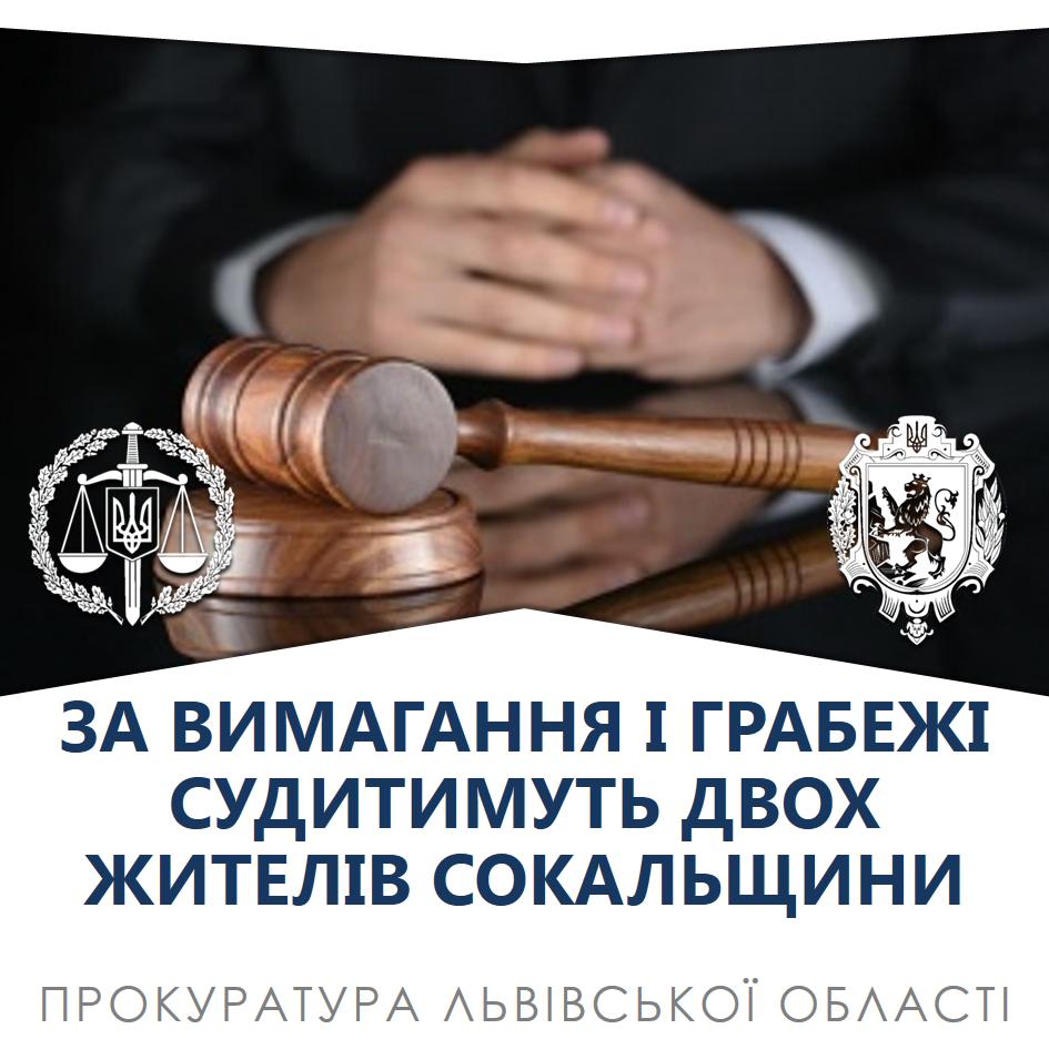 За вимагання і грабежі судитимуть двох жителів Сокальщини