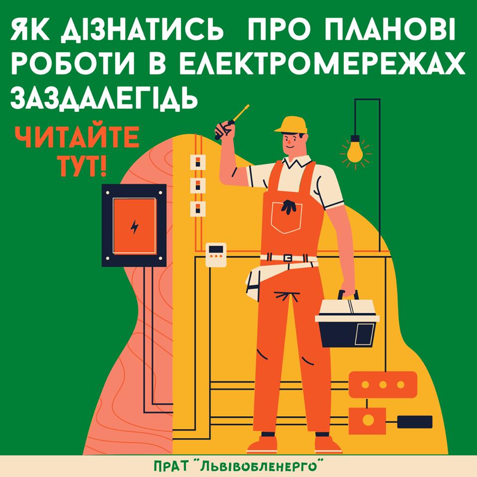 Як дізнатись коли не буде світла та про планові ремонтні роботи в електромережах заздалегідь?