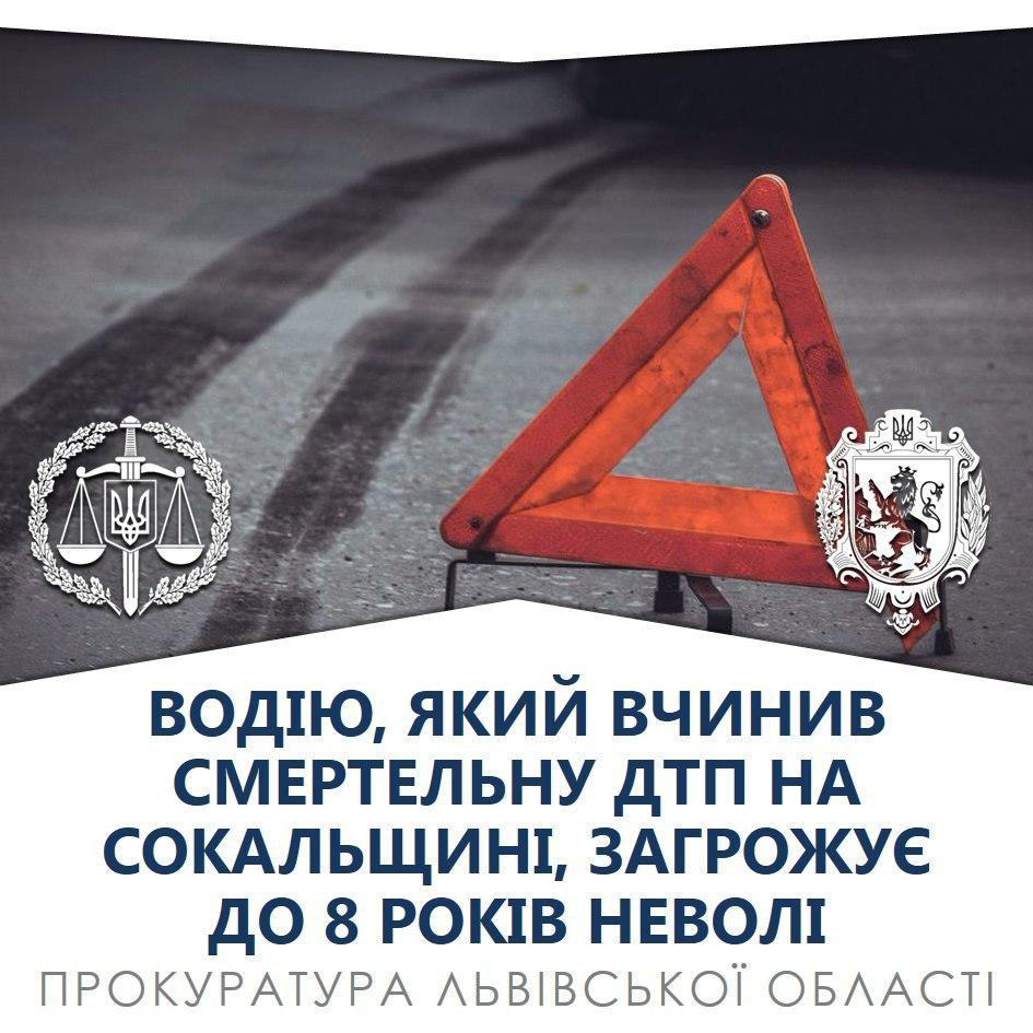 Водію, який вчинив смертельну ДТП на Сокальщині, загрожує до 8 років неволі