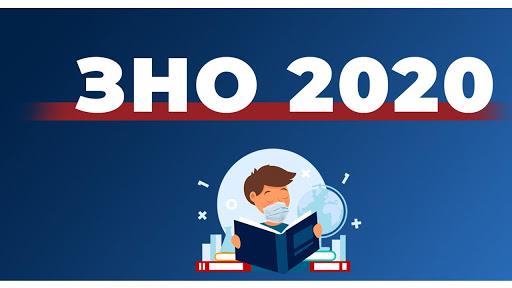 Додаткова сесія ЗНО-2020 відбудеться 24 липня – 10 серпня, додатково зареєструватись на неї можна вже