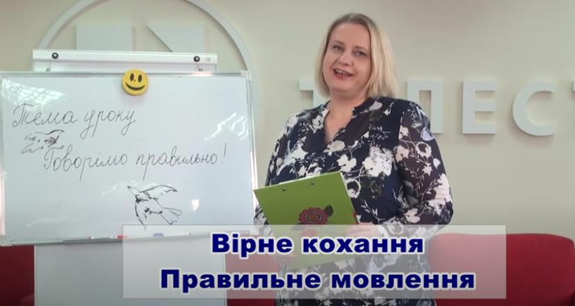 Урок української мови з Ольгою Криштопою