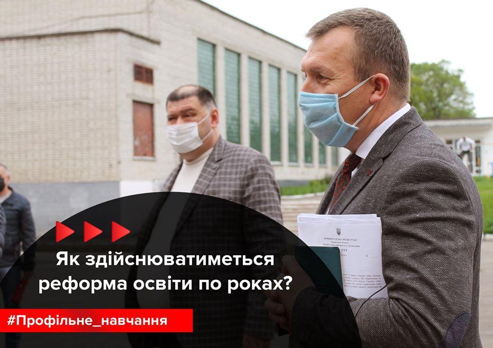 Вже з наступного року діти у ліцей підуть у обов'язковому порядку, – мер Червонограда про реформу освіти в місті