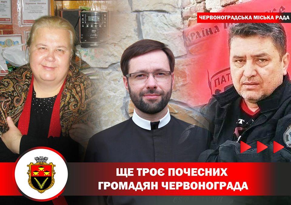 Хто у Червонограді отримав цьогоріч звання почесного громадянина