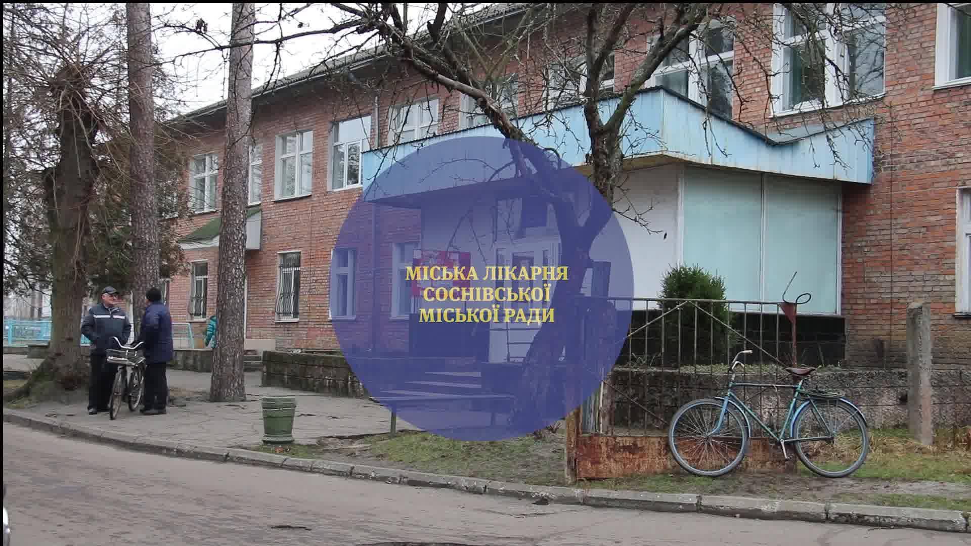 Соснівську лікарню не закриють