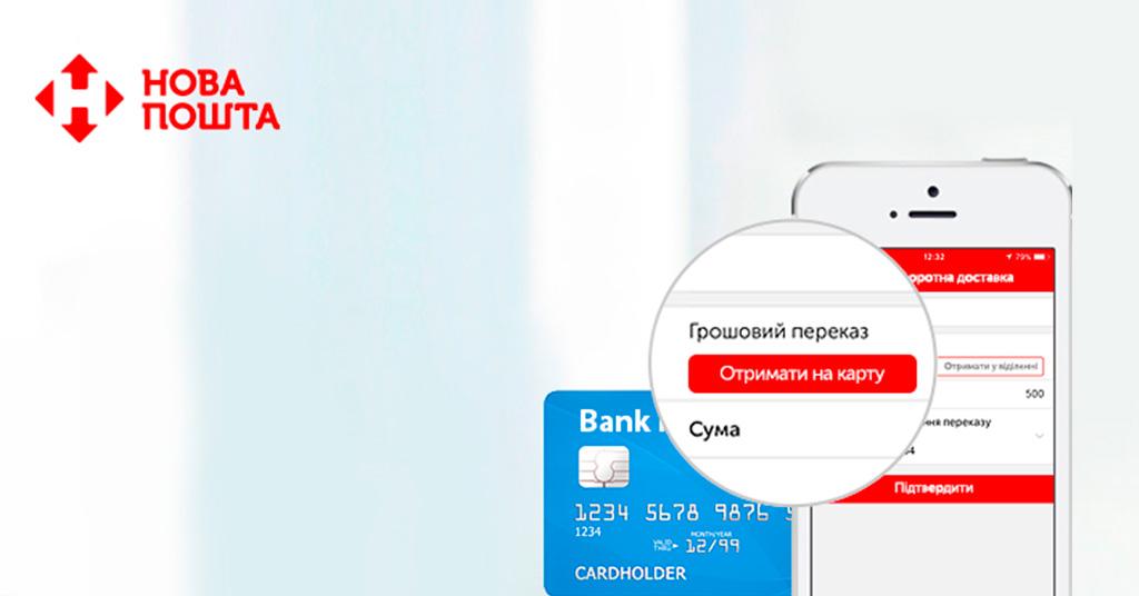 Нова пошта додає послугу міжнародний грошовий переказ