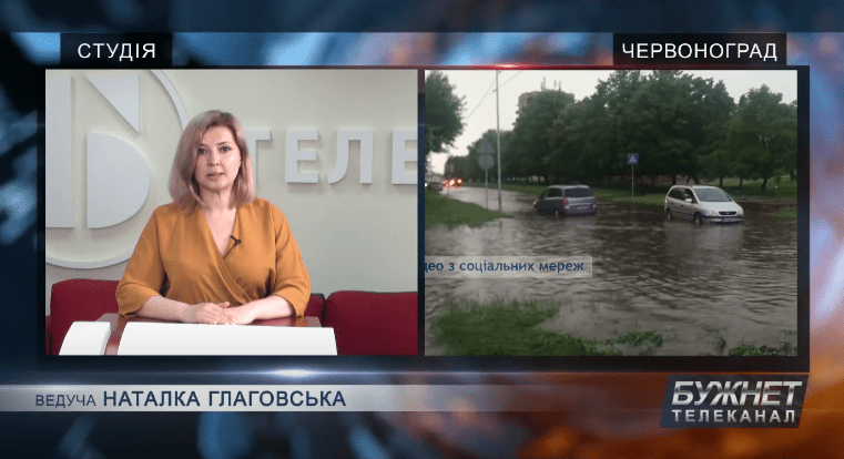 Новини Червонограда та Сокальщини 24/06/2020