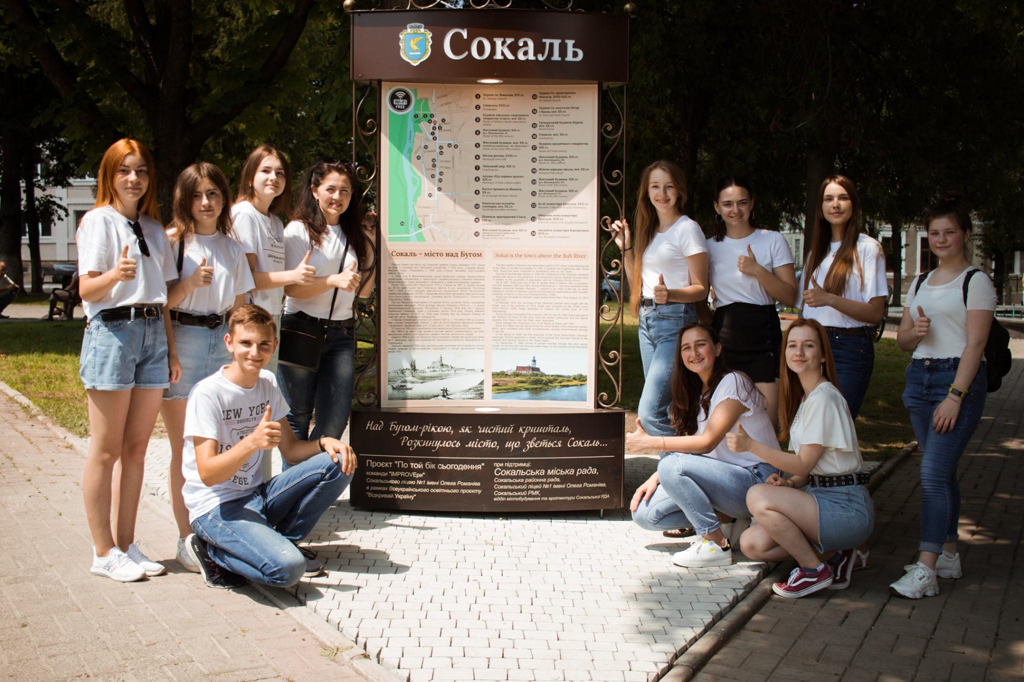 """Команда школярів «IMPROVEpu» з Сокаля змінюють своє місто, не відкладаючи на """"потім"""""""