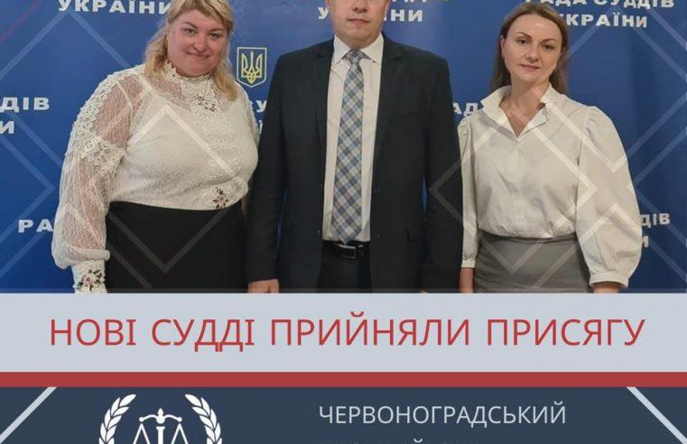 Колектив Червоноградського суду  поповнився служителями Феміди