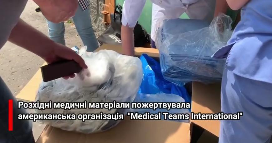 Червоноградська міська лікарня отримала гуманітарну допомогу зі США