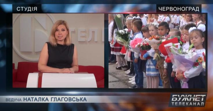 Новини Червонограда та Сокальщини 22/07/2020