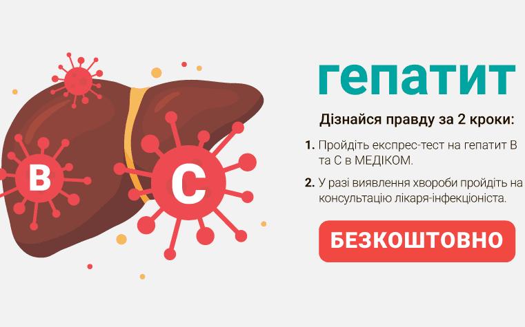 У ЦПМСД м.Червоноград можна безкоштовно пройти тест на гепатит С