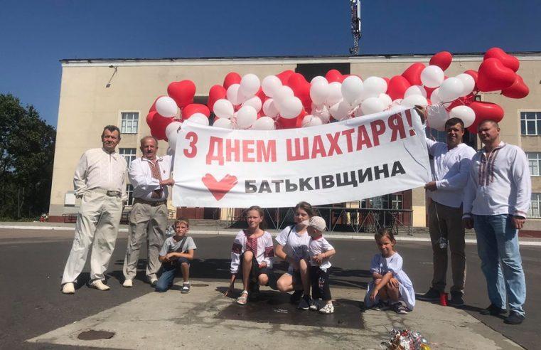«Батьківщинівці» Червонограда привітали шахтарів з професійним святом