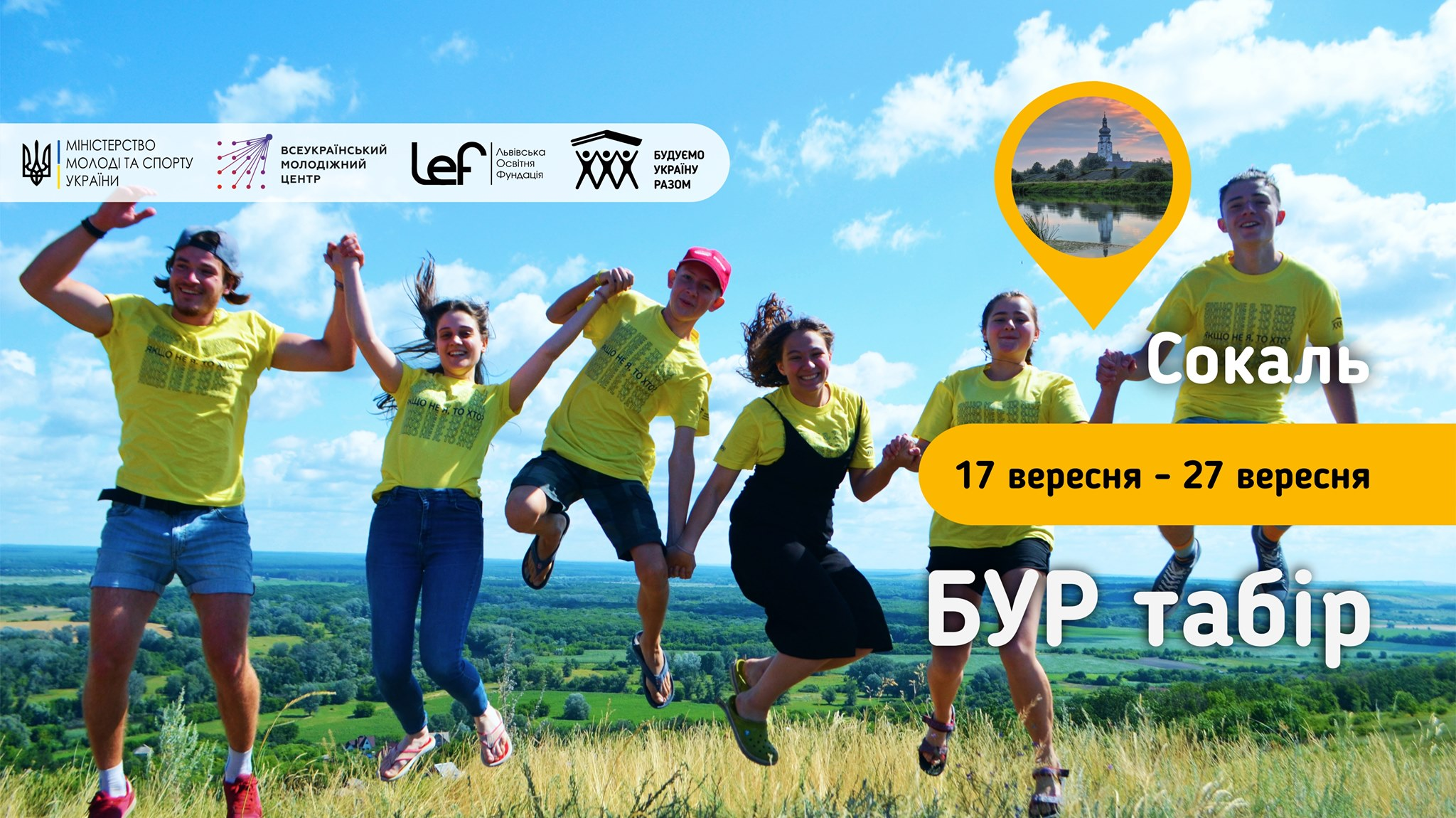 """Волонтерський табір на Сокальщині запрошує """"поБУРити"""" разом. Що це таке і коли відбудеться?"""