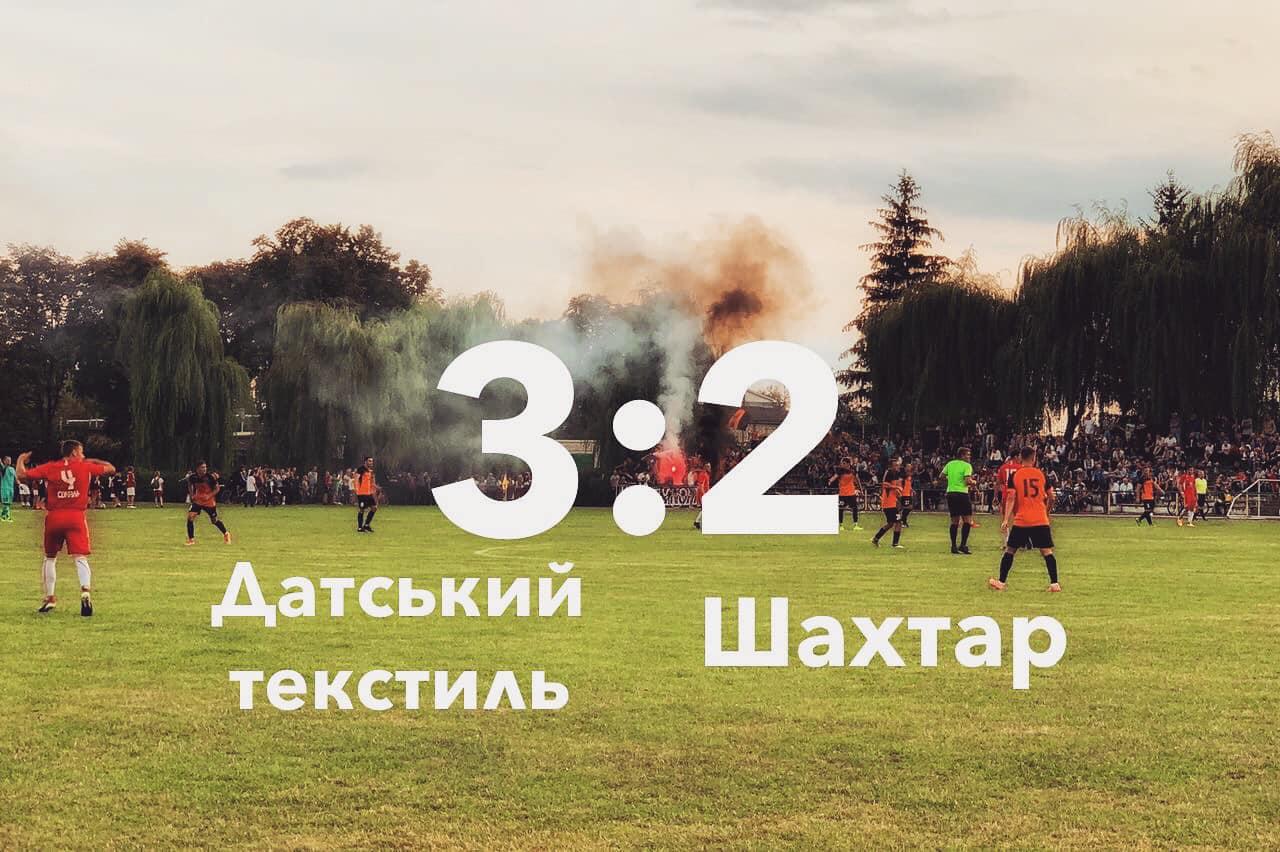 """З результатом 3:2 закінчився матч між ФК """"Датський текстиль"""" і """"Шахтар"""""""