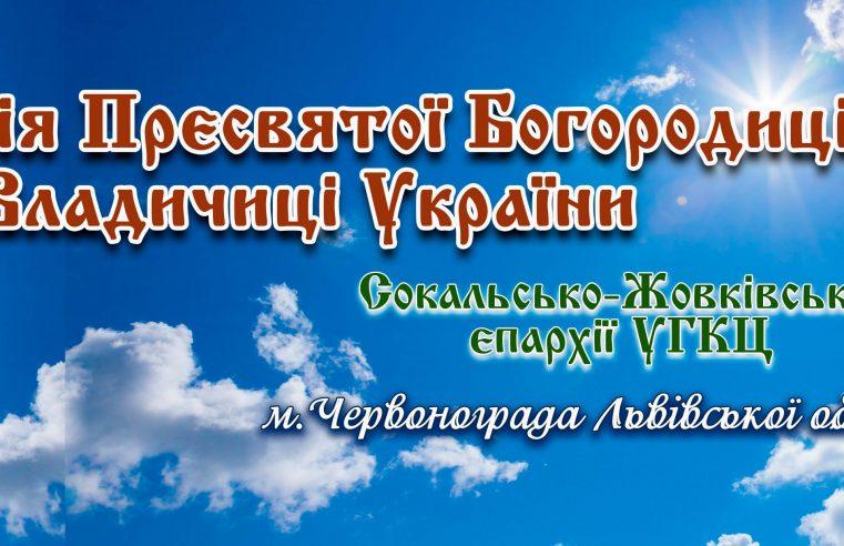 В УГКЦ Владичиці України у Червонограді 6 вересня святкуватимуть храмове свято