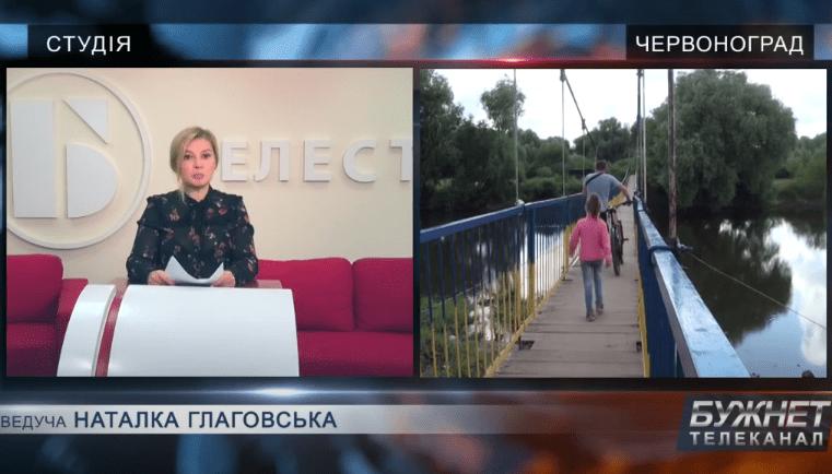 Новини Червонограда та Сокальщини 16/09/2020