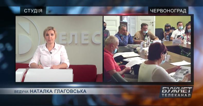 Новини Червонограда та Сокальщини 26/08/2020