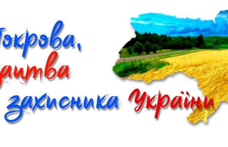 Святкові заходи до дня захисника України в Червонограді та Сокалі