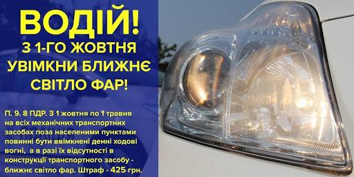 З 1 жовтня, водії, не забувайте вмикати ближнє світло фар
