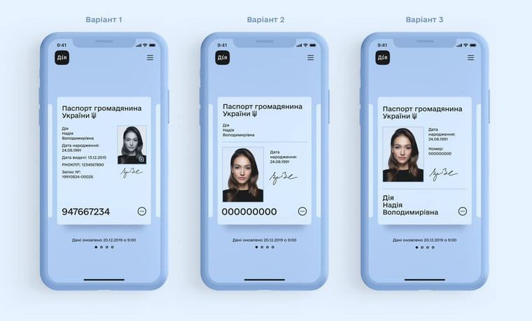 """З 1 грудня українці зможуть показувати у банках паспорти з додатку """"Дія"""""""
