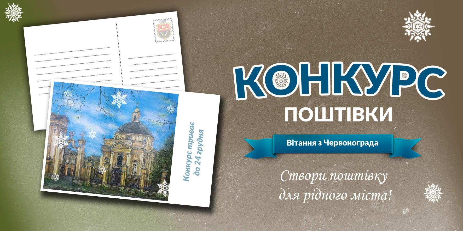 """""""Вітання з Червонограда"""" – в місті оголосили конкурс на найкращий ескіз поштової листівки"""