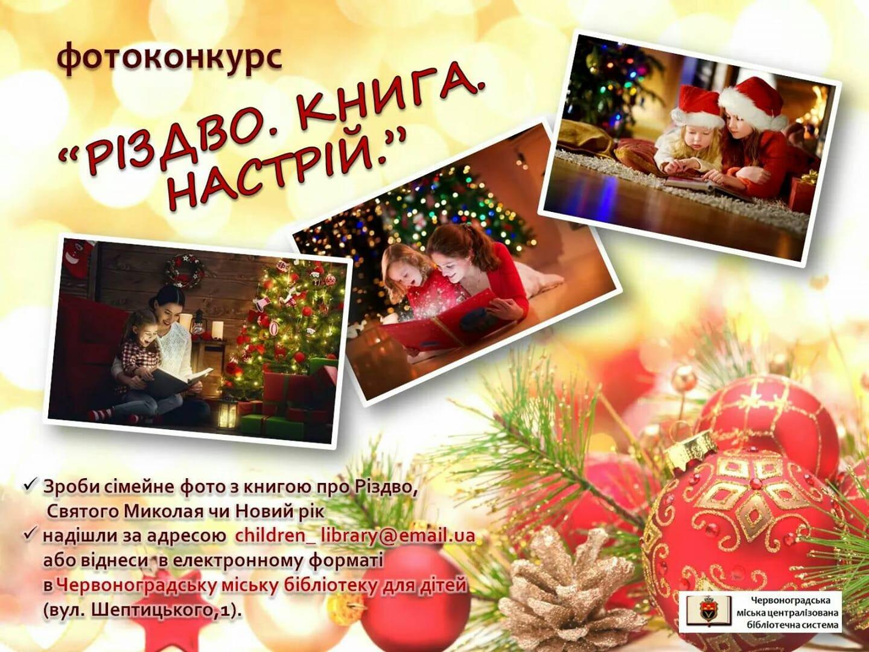 Фото з книгою про Різдво, Святого Миколая чи Новий рік – умови конкурсу Червоноградської бібліотеки