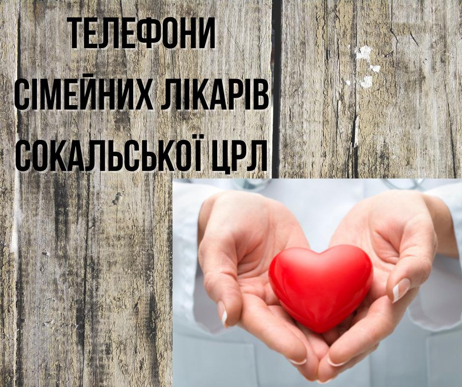 Контактні телефони сімейних лікарів Сокальської ЦРЛ