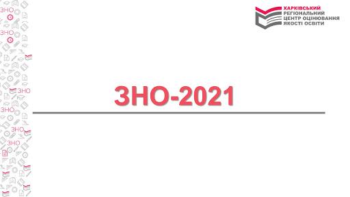 Як буде проводитися зовнішнє незалежне оцінювання в 2021 році?