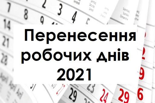 Святкові дні у 2021 році і як будуть перенесені робочі?