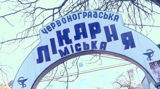 Хто реконстуюватиме приймальне відділення Червоноградської міської лікарні?