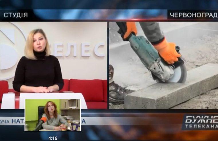 Новини Червонограда та Сокальщини 11/11/2020
