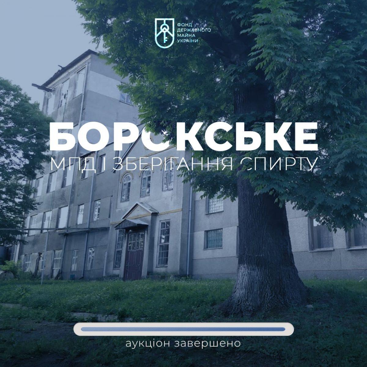 Борокський спиртовий завод отримав нового власника